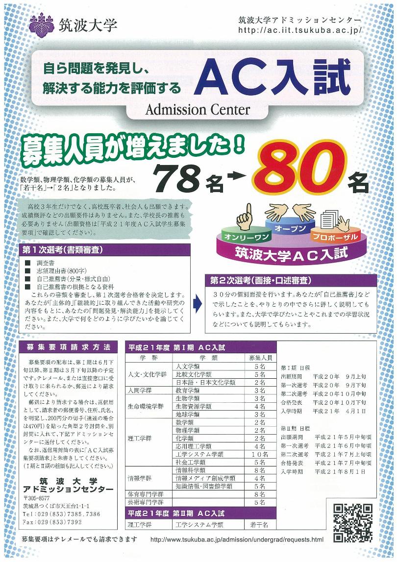 AC入試リーフレット 平成23年度版1