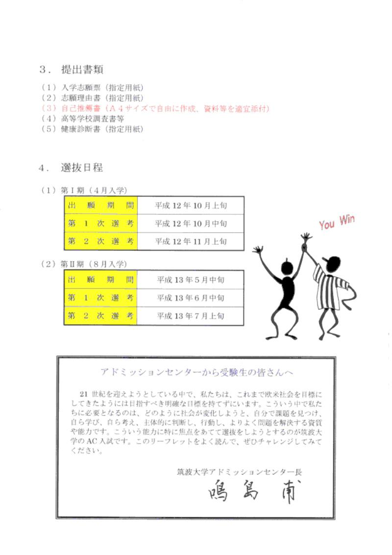 AC入試リーフレット 平成13年度版3