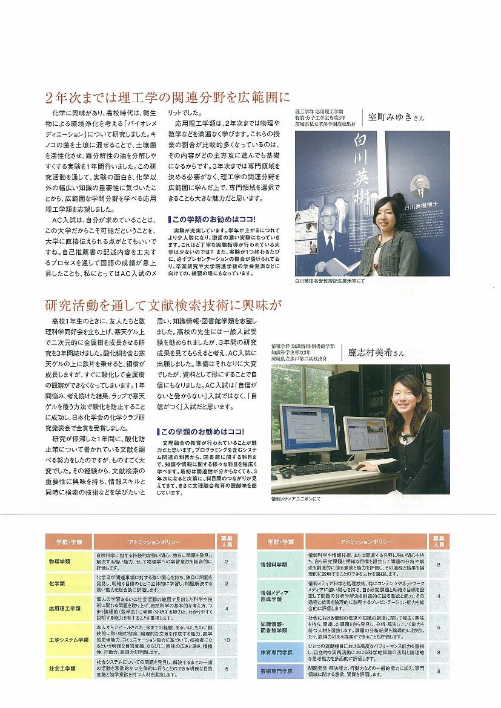 AC入試リーフレット 平成22年度版3