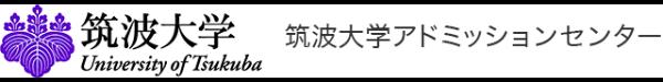 筑波大学アドミッションセンター