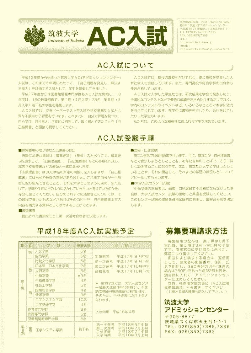 AC入試リーフレット 平成18年度版1