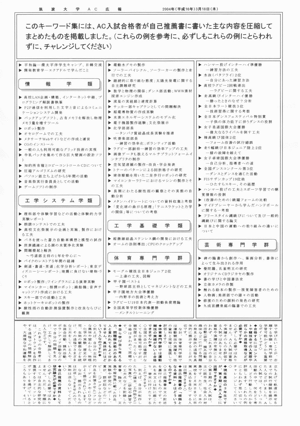 AC入試リーフレット 平成17年度版2