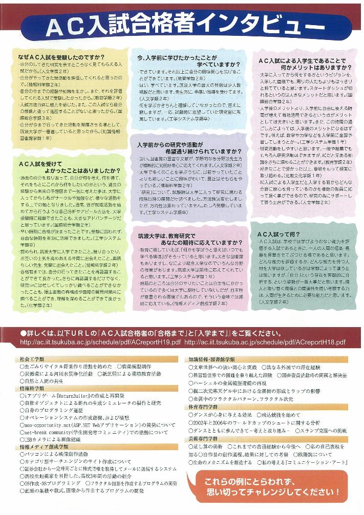 AC入試リーフレット 平成21年度版3