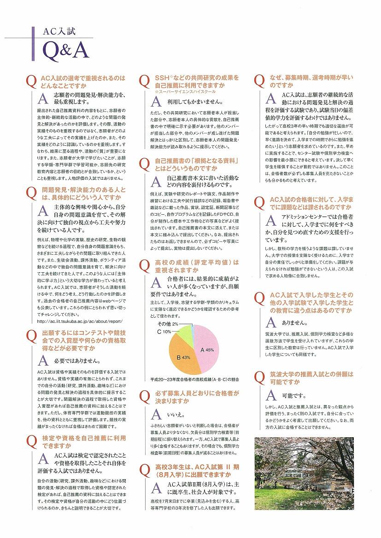 AC入試リーフレット 平成24年度版7