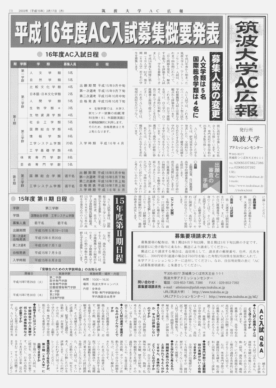AC入試リーフレット 平成16年度版1