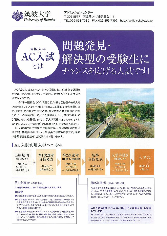 AC入試リーフレット 平成22年度版1
