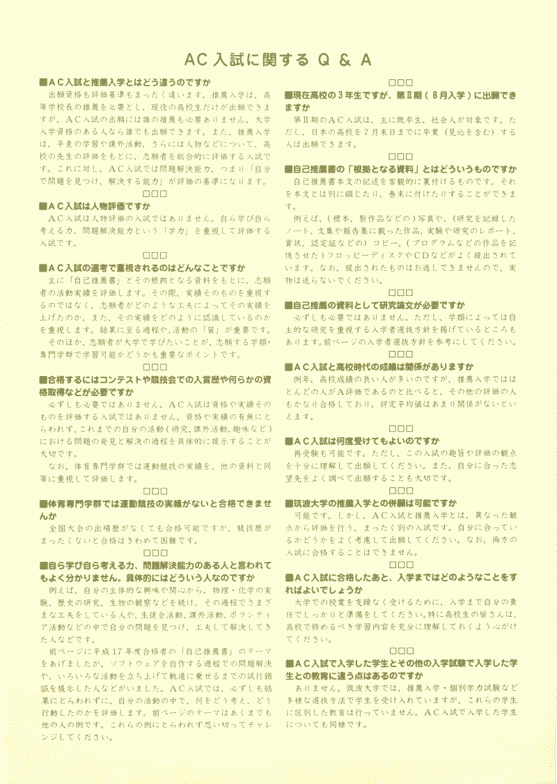 AC入試リーフレット 平成18年度版3