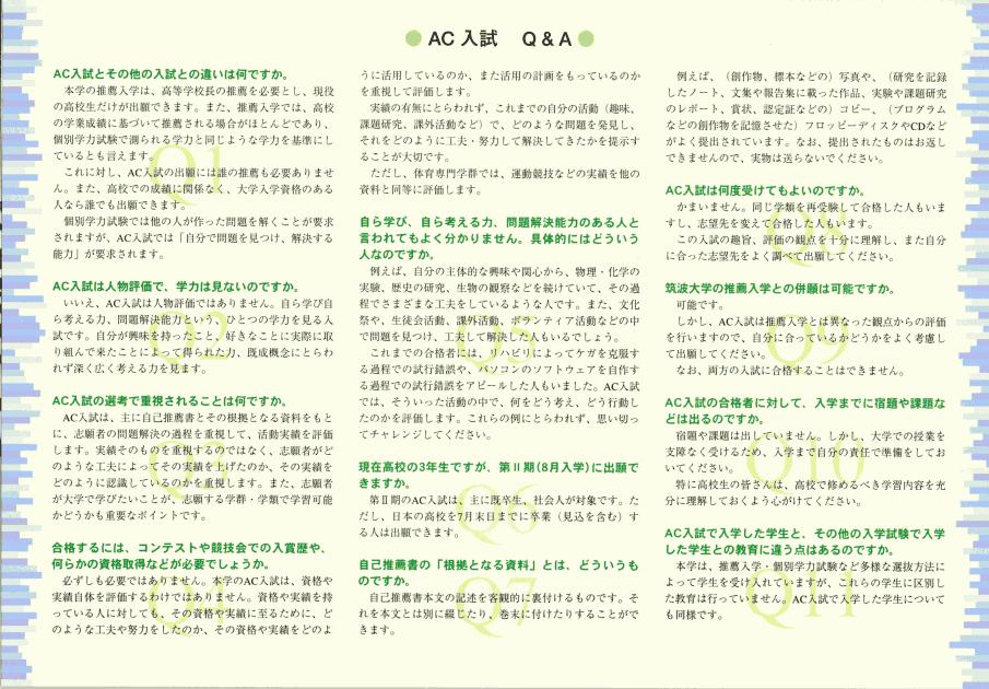 AC入試リーフレット 平成15年度版3