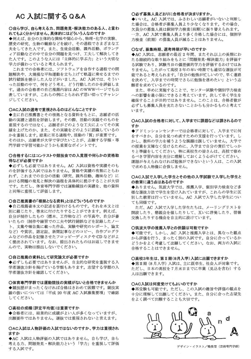 AC入試リーフレット 平成20年度版4