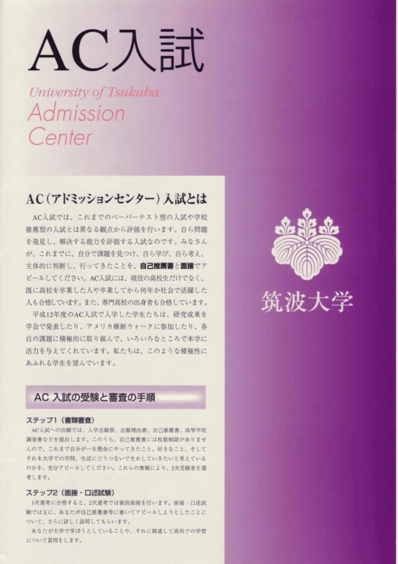 AC入試リーフレット 平成14年度版1