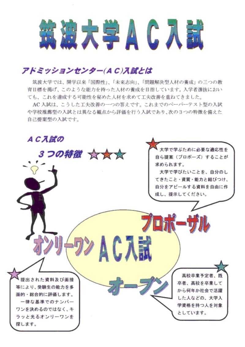 AC入試リーフレット 平成13年度版1