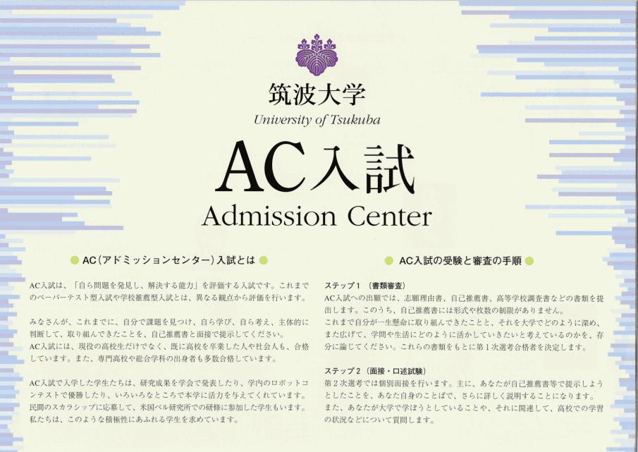 AC入試リーフレット 平成17年度版1