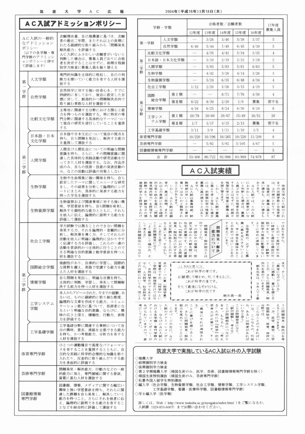AC入試リーフレット 平成17年度版4