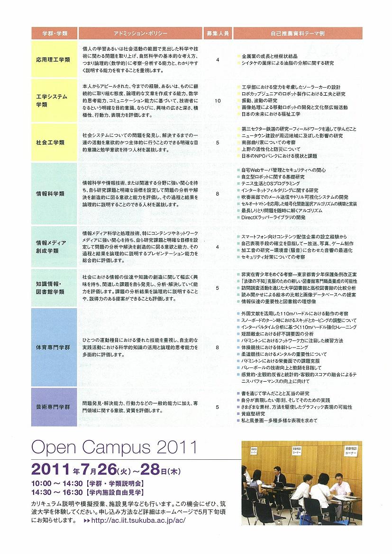 AC入試リーフレット 平成24年度版3