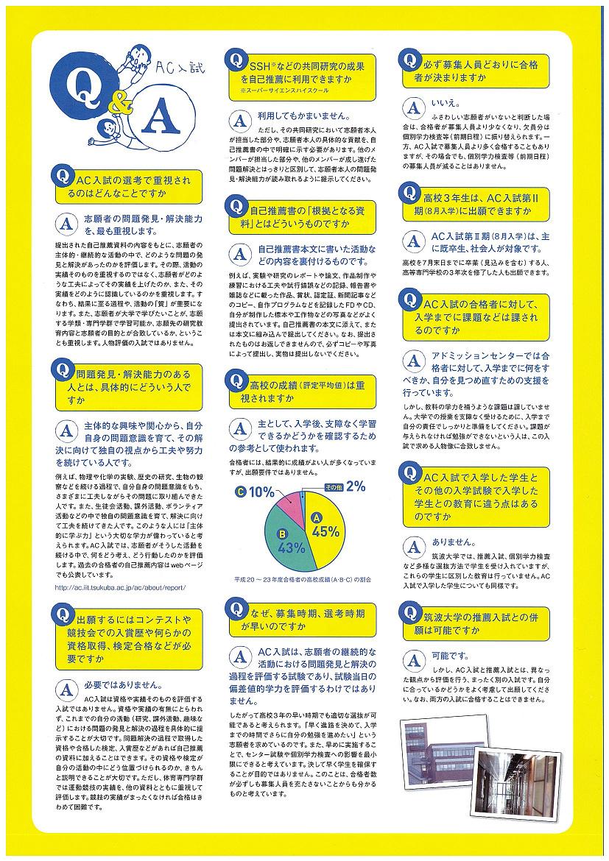 AC入試リーフレット 平成25年度版4
