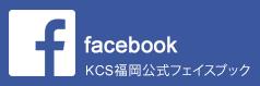 facebook KCS福岡公式フェイスブック