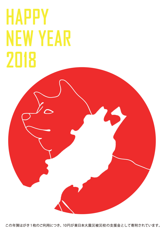 HAPPY NEW YEAR「戌」