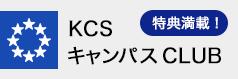 KCSキャンパスクラブ