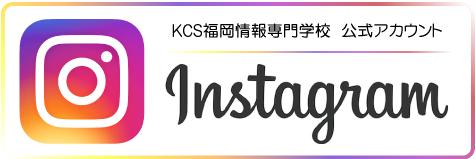 KCS福岡 公式インスタグラム