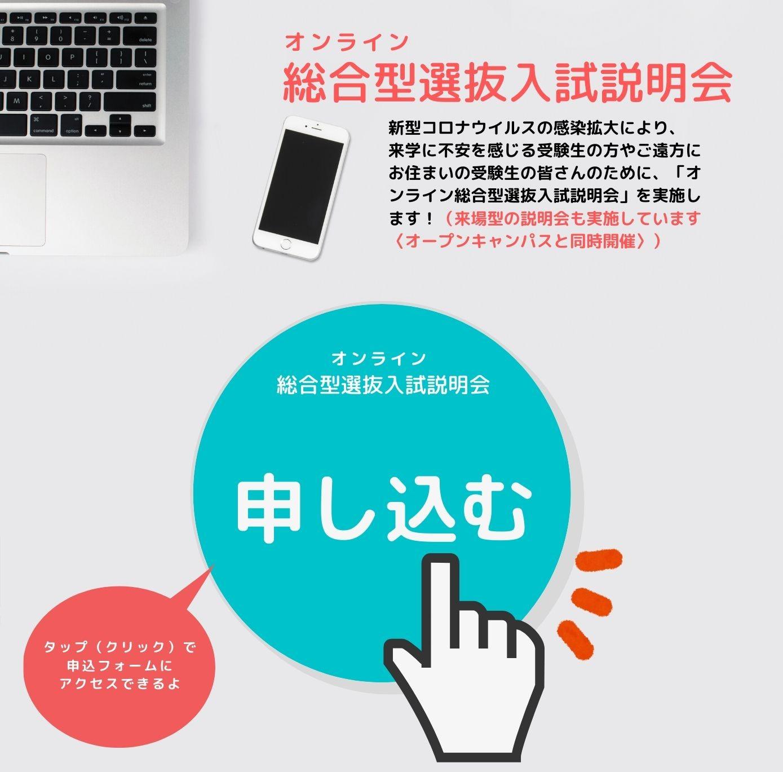 online_setsumeikai