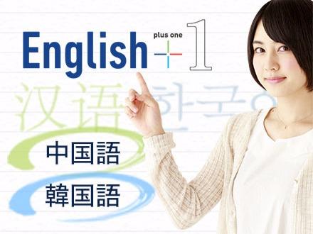English+1