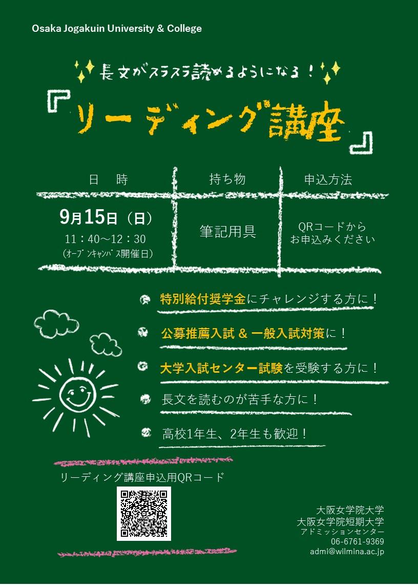 【赤本長文読解解説】9月15日(日)リーディング講座