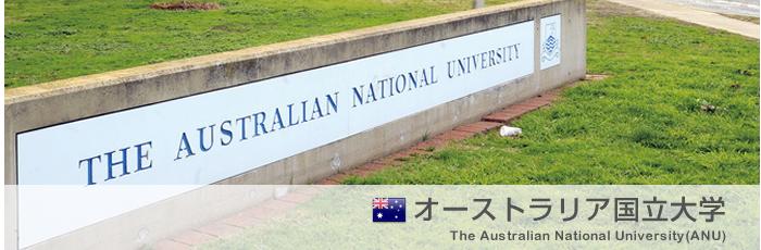 オーストラリア国立大学