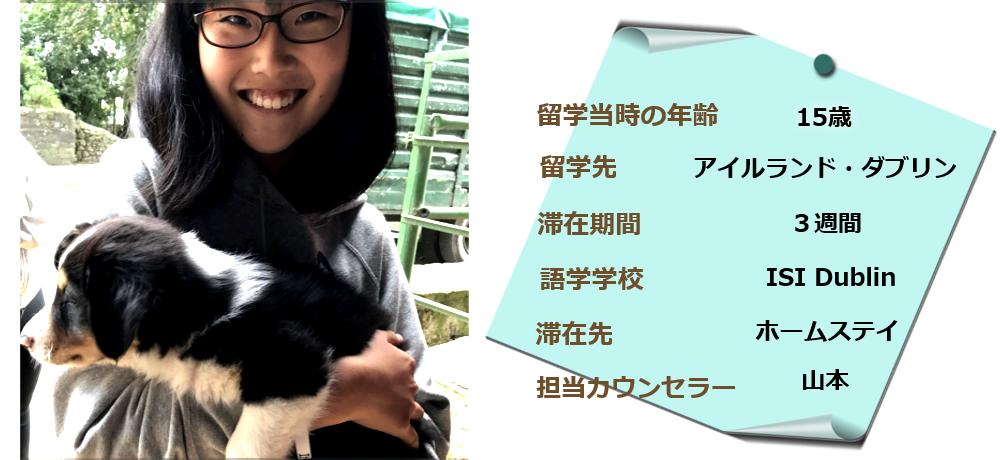サマー短期留学体験談 トビタテ留学ジャパン 奨学生