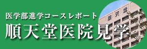 医学部進学コースレポート順天堂医院見学
