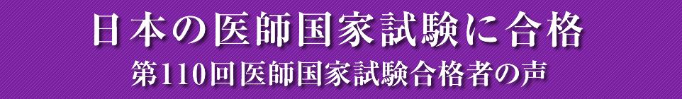 日本の医師国家試験に合格!第110回医師国家試験合格者インタビュー