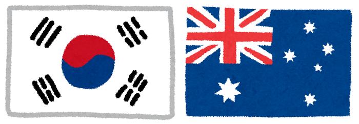 韓国とオーストラリア