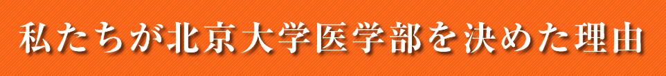私たちが北京大学医学部を決めた理由
