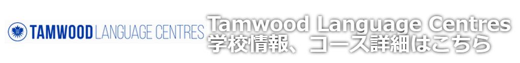 tamwood bar