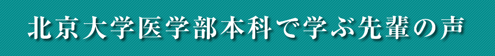 北京大学医学部本科で学ぶ先輩の声