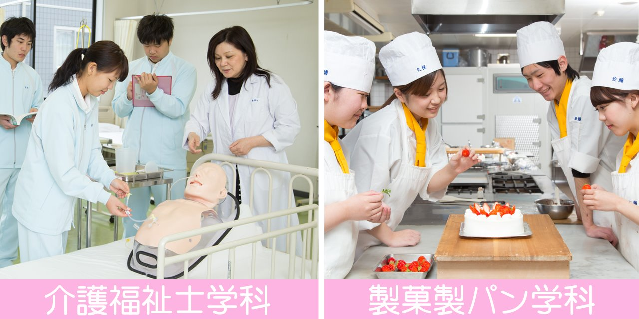 介護福祉士学科・製菓製パン学科