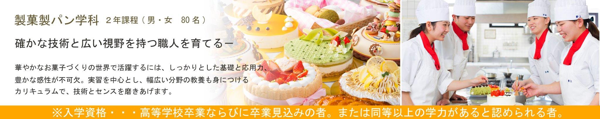 製菓製パン学科