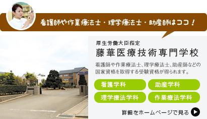 藤華医療技術専門学校