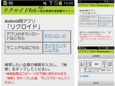 Android用就活管理アプリ