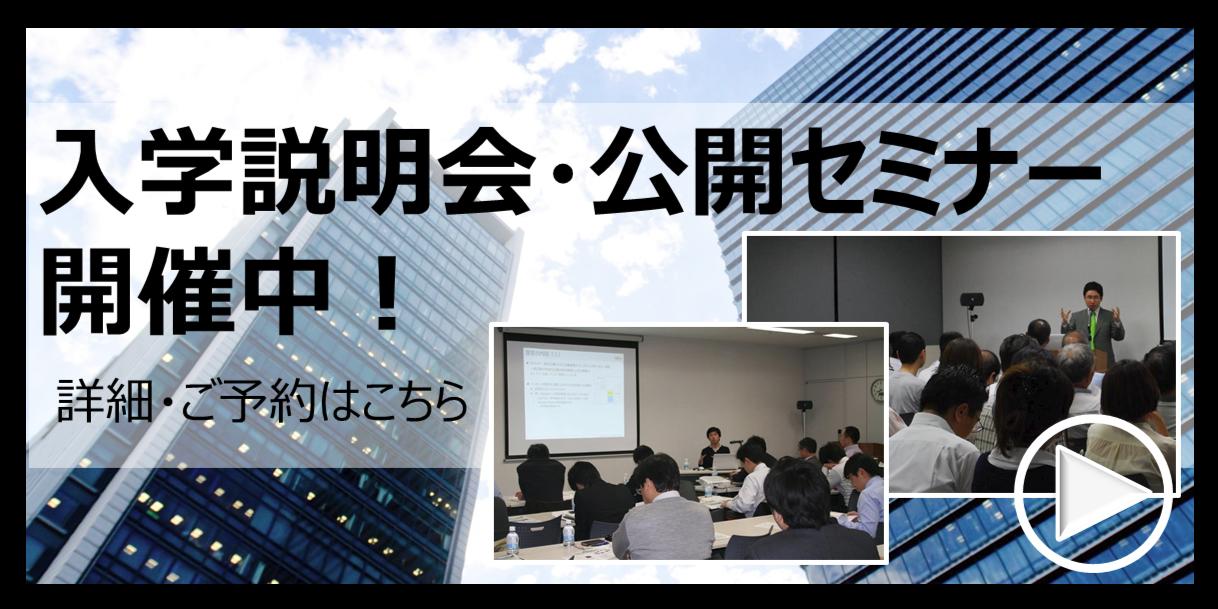 入学説明会/公開セミナー