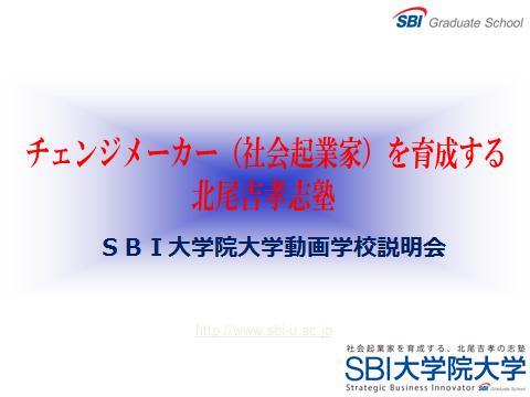 SBI大学院大学とは