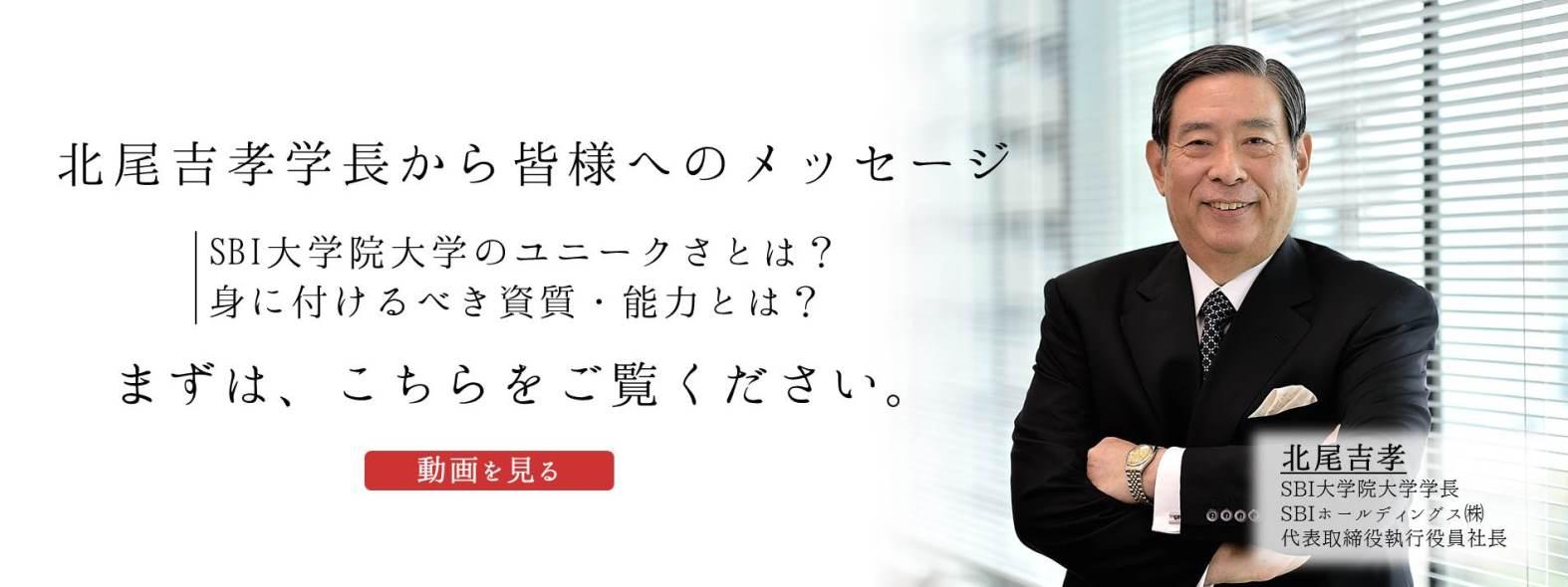 北尾学長メッセージ