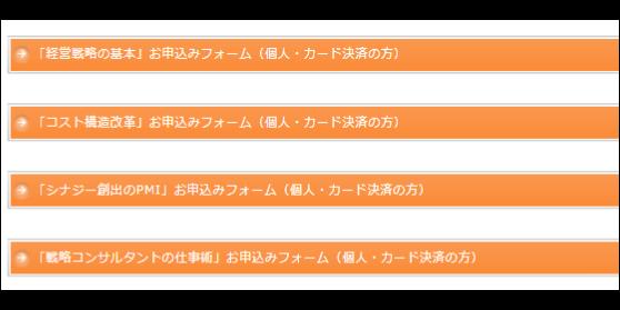 お申込みフォーム(クレジット)