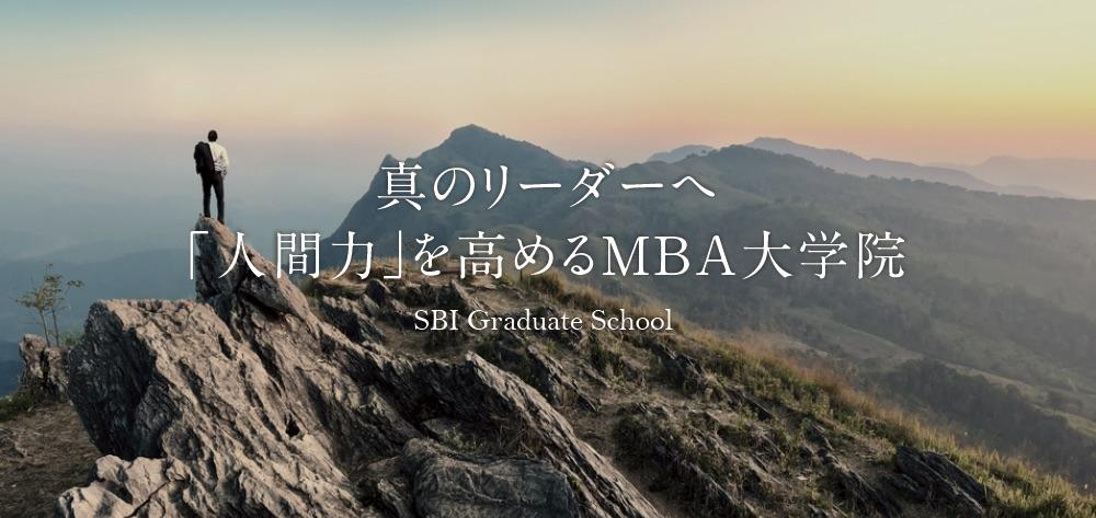 真のリーダーへ「人間力」を高めるMBA大学院