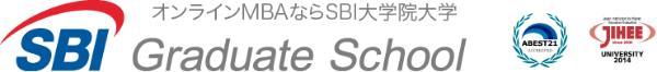 通信制(オンライン)MBAならSBI大学院大学