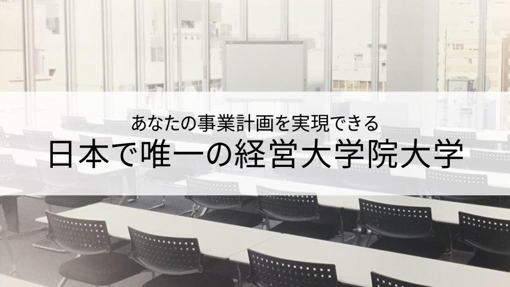 日本で唯一の経営大学院大学
