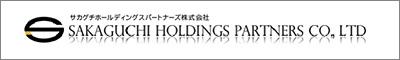 サカグチホールディングスパートナーズ株式会社