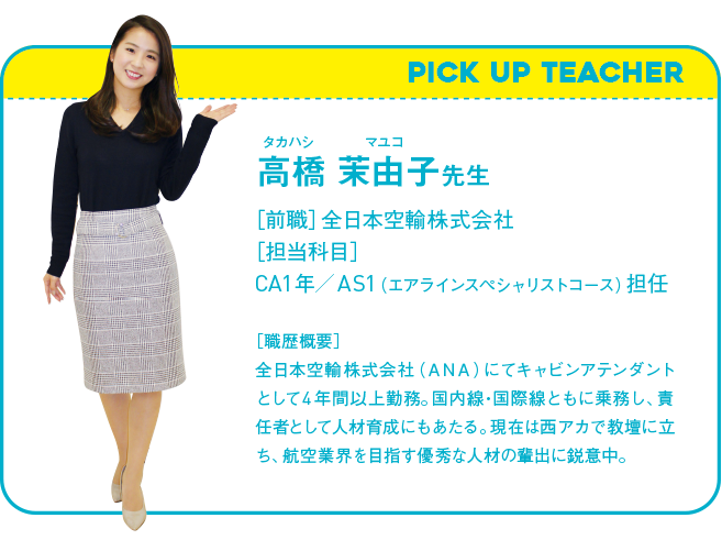 pick up teacher