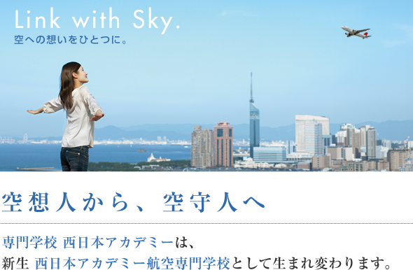 LINK WITH SKY 空への想いをひとつに。