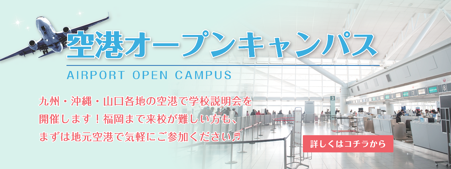 空港オープンキャパス