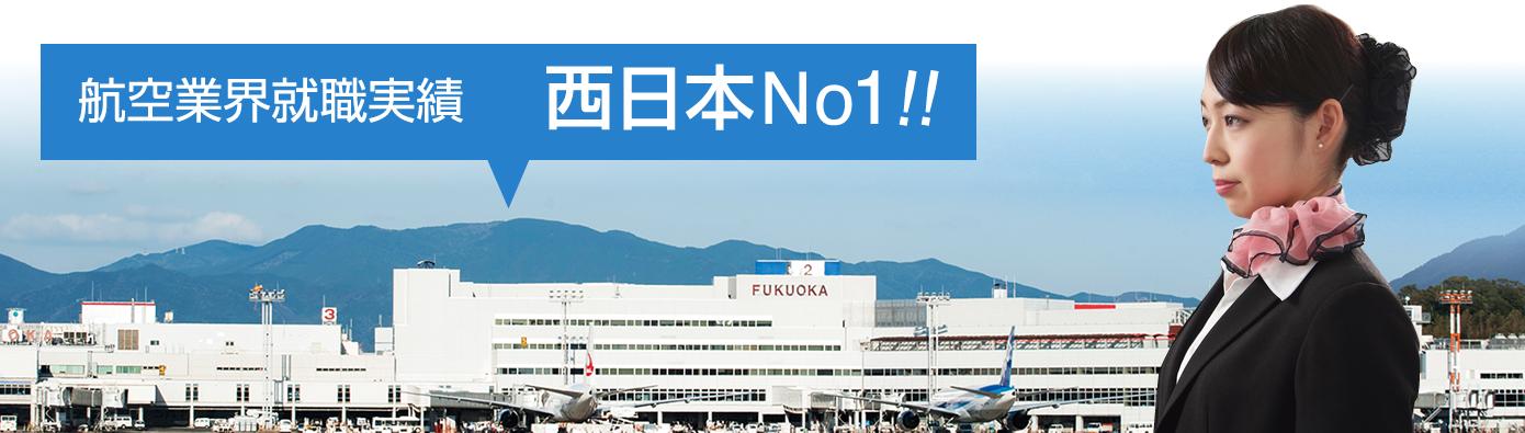 航空業界就職実績西日本No1!